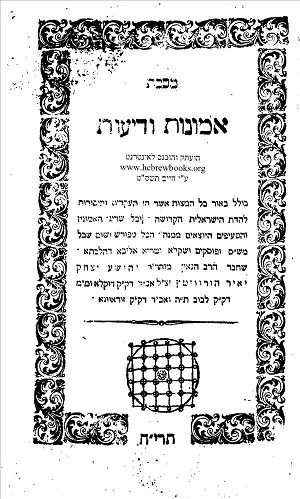 title page of Rav Sadja Gaon's magnum Opus, Sefer Emunot ve-Deot (book of Beliefs and Opinions)