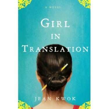 Girl in Translation by Jean Kwok cover image