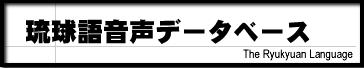 ryudai database