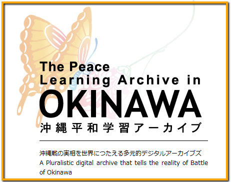 Peace Learning Archive in Okinawa