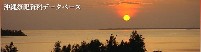 Okinawa-sen database