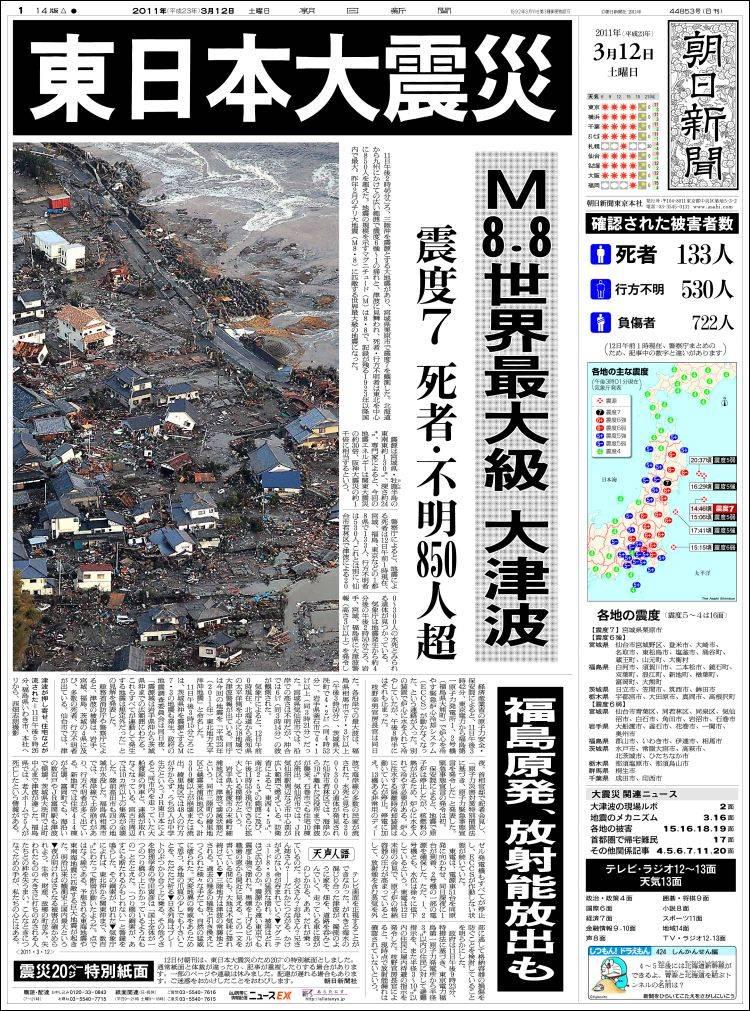 Image: Asahi Shimbun front page