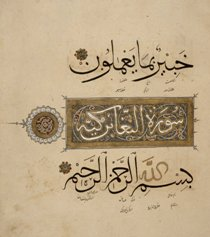 Trilingual Qur'an, fifteenth century
