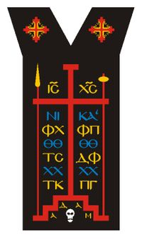 Orthodox Megaloschema